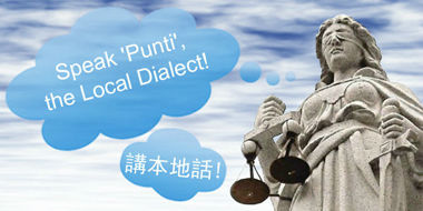 The Use of 'Punti' at the Magistrates' Courts 上裁判法院,講本地話!