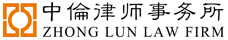 Zhong Lun Law Firm